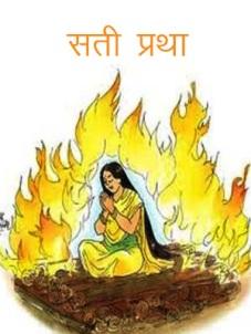 sati-pratha
